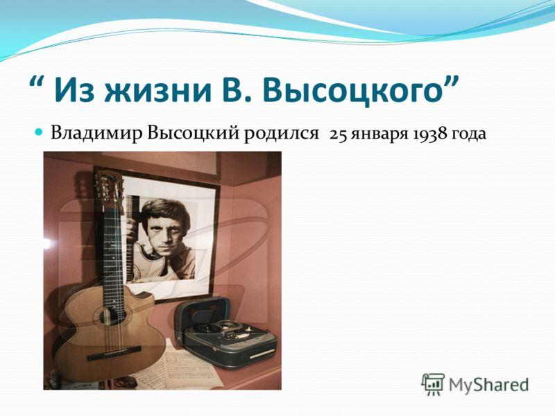 Из жизни В. Высоцкого Владимир Высоцкий родился 25 января 1938 года