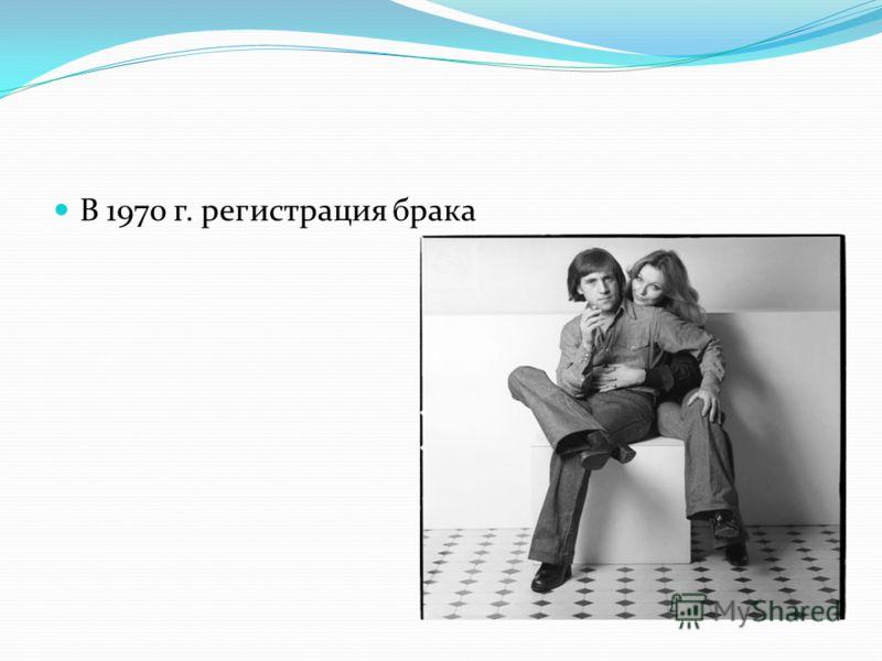 В 1970 г. регистрация брака