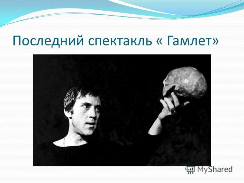 Последний спектакль « Гамлет»