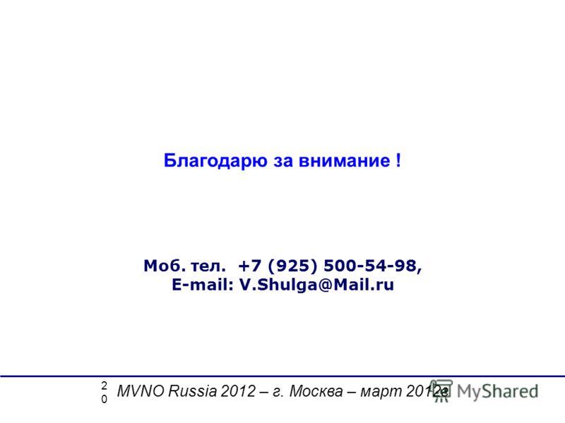 АССОЦИАЦИЯ ОПЕРАТОРОВ СЕТЕЙ СВЯЗИ ТРЕТЬЕГО ПОКОЛЕНИЯ 3G MVNO Russia 2012 – г. Москва – март 2012г 20 Благодарю за внимание ! Моб. тел. +7 (925) 500-54-98, E-mail: V.Shulga@Mail.ru
