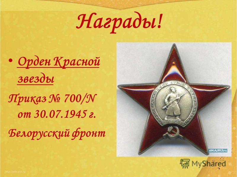 Награды! Орден Красной звезды Приказ 700/N от 30.07.1945 г. Белорусский фронт