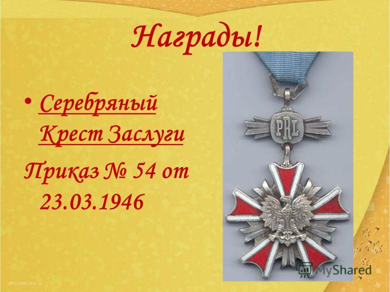Награды! Серебряный Крест Заслуги Приказ 54 от 23.03.1946
