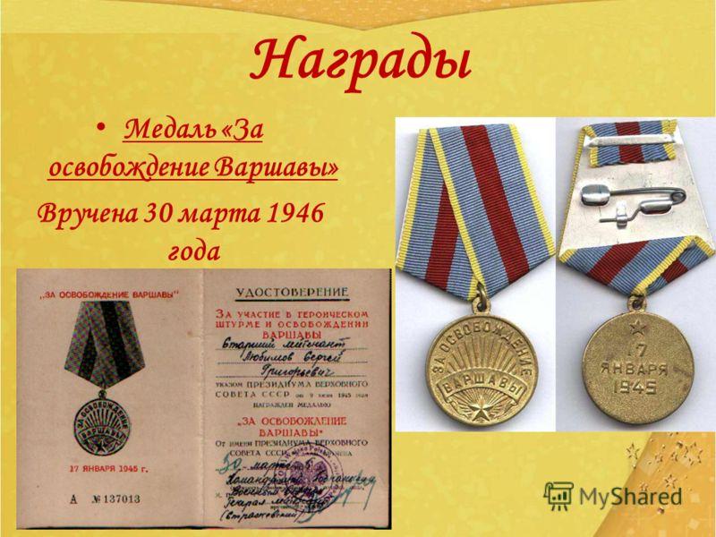 Награды Медаль «За освобождение Варшавы» Вручена 30 марта 1946 года