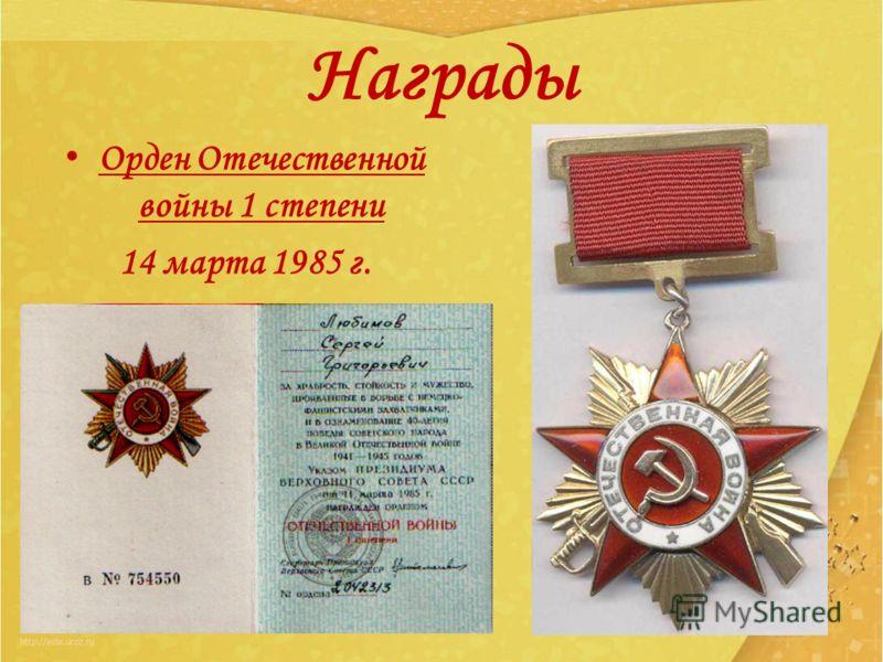 Награды Орден Отечественной войны 1 степени 14 марта 1985 г.