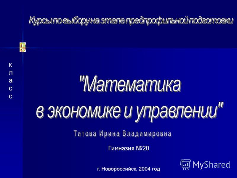 Гимназия 20 г. Новороссийск, 2004 год класскласс