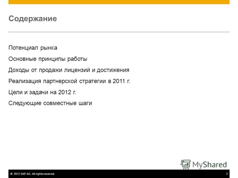 ©2012 SAP AG. All rights reserved.2 Содержание Потенциал рынка Основные принципы работы Доходы от продажи лицензий и достижения Реализация партнерской стратегии в 2011 г. Цели и задачи на 2012 г. Следующие совместные шаги