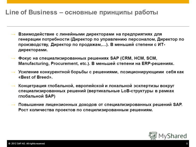 ©2012 SAP AG. All rights reserved.5 Взаимодействие с линейными директорами на предприятиях для генерации потребности (Директор по управлению персоналом, Директор по производству, Директор по продажам,…). В меньшей степени с ИТ- директорами. Фокус на