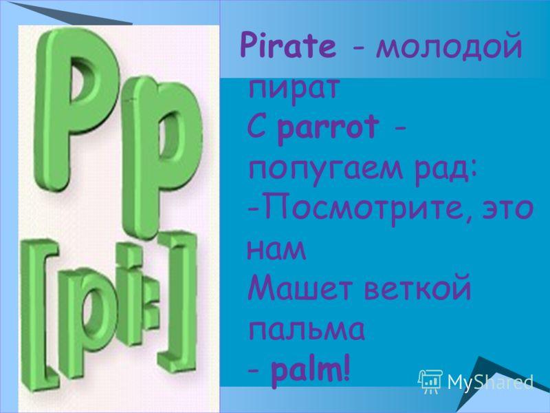 Pirate - молодой пират С parrot - попугаем рад: -Посмотрите, это нам Машет веткой пальма - palm!