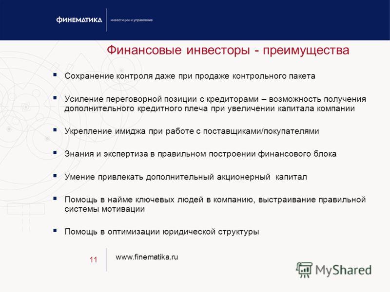 www.finematika.ru 11 Финансовые инвесторы - преимущества Сохранение контроля даже при продаже контрольного пакета Усиление переговорной позиции с кредиторами – возможность получения дополнительного кредитного плеча при увеличении капитала компании Ук