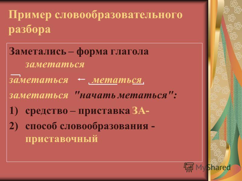 Пример словообразовательного разбора Заметались – форма глагола заметаться заметаться метаться заметаться начать метаться: 1)средство – приставка ЗА- 2)способ словообразования - приставочный