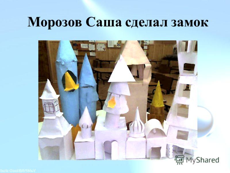 Морозов Саша сделал замок