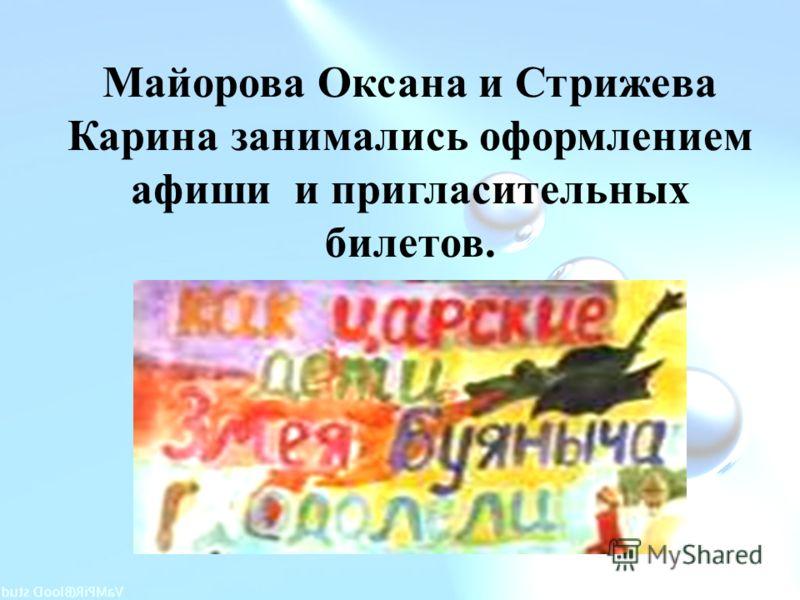 Майорова Оксана и Стрижева Карина занимались оформлением афиши и пригласительных билетов.