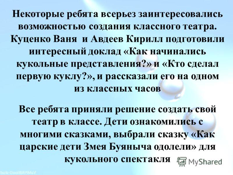 Некоторые ребята всерьез заинтересовались возможностью создания классного театра. Куценко Ваня и Авдеев Кирилл подготовили интересный доклад «Как начинались кукольные представления?» и «Кто сделал первую куклу?», и рассказали его на одном из классных