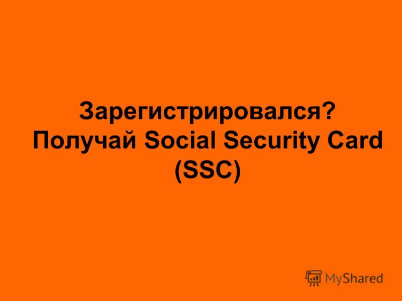 Зарегистрировался? Получай Social Security Card (SSC)