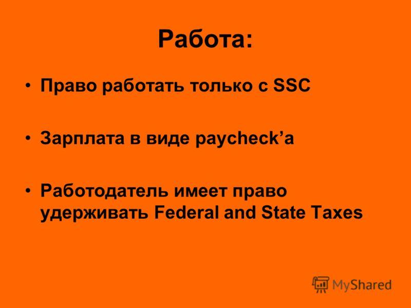 Работа: Право работать только с SSC Зарплата в виде paychecka Работодатель имеет право удерживать Federal and State Taxes