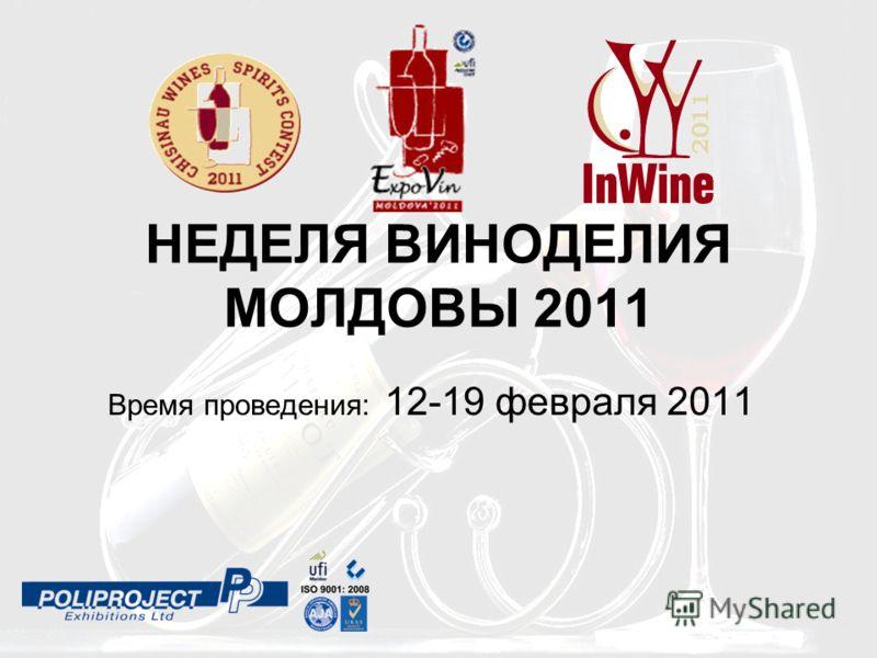 НЕДЕЛЯ ВИНОДЕЛИЯ МОЛДОВЫ 2011 Время проведения: 12-19 февраля 2011