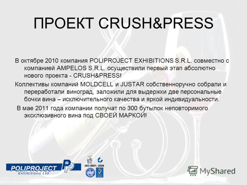 ПРОЕКТ CRUSH&PRESS В октябре 2010 компания POLIPROJECT EXHIBITIONS S.R.L. совместно с компанией AMPELOS S.R.L. осуществили первый этап абсолютно нового проекта - CRUSH&PRESS! Коллективы компаний MOLDCELL и JUSTAR собственноручно собрали и переработал