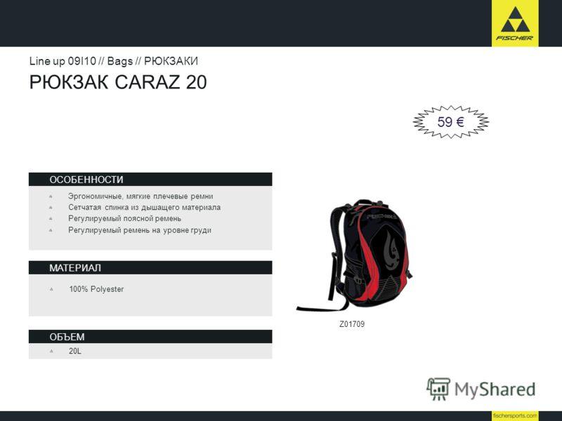 РЮКЗАК CARAZ 20 Line up 09I10 // Bags // РЮКЗАКИ ОСОБЕННОСТИ Эргономичные, мягкие плечевые ремни Сетчатая спинка из дышащего материала Регулируемый поясной ремень Регулируемый ремень на уровне груди ОБЪЕМ 20L МАТЕРИАЛ 100% Polyester Z01709 59