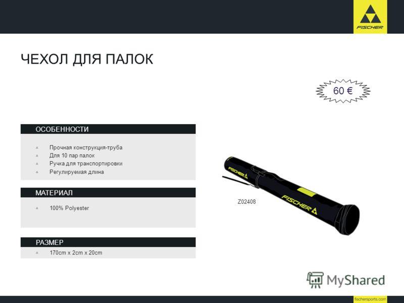 ЧЕХОЛ ДЛЯ ПАЛОК ОСОБЕННОСТИ Прочная конструкция-труба Для 10 пар палок Ручка для транспортировки Регулируемая длина РАЗМЕР 170cm x 2cm x 20cm МАТЕРИАЛ 100% Polyester Z02408 60