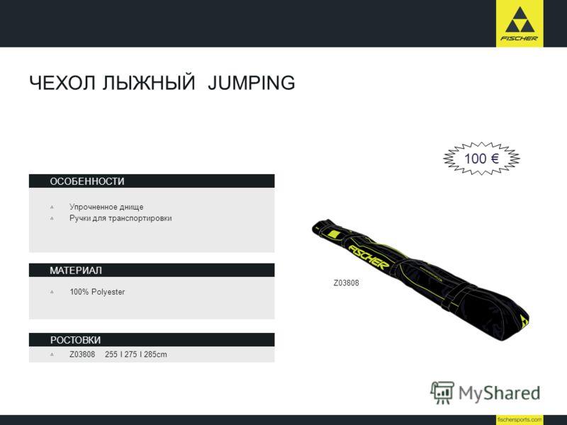 ЧЕХОЛ ЛЫЖНЫЙ JUMPING ОСОБЕННОСТИ Упрочненное днище Ручки для транспортировки РОСТОВКИ Z03808255 I 275 I 285cm МАТЕРИАЛ 100% Polyester Z03808 100