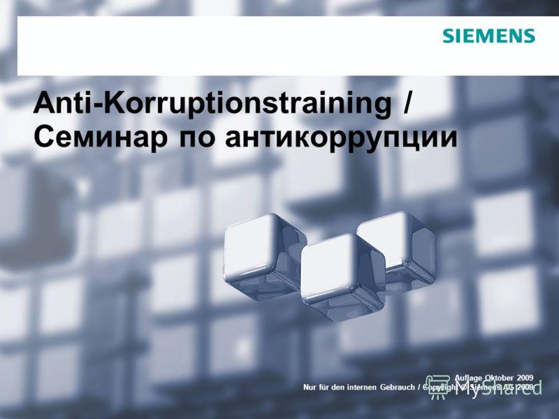 Auflage Oktober 2009 Nur für den internen Gebrauch / Copyright © Siemens AG 2009 Anti-Korruptionstraining / Семинар по антикоррупции