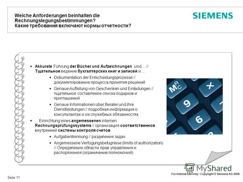 For internal use only / Copyright © Siemens AG 2009. Seite 11 Akkurate Führung der Bücher und Aufzeichnungen und… // Тщательное ведение бухгалтерских книг и записей и… Dokumentation der Entscheidungsprozesse // документирование процесса принятия реше