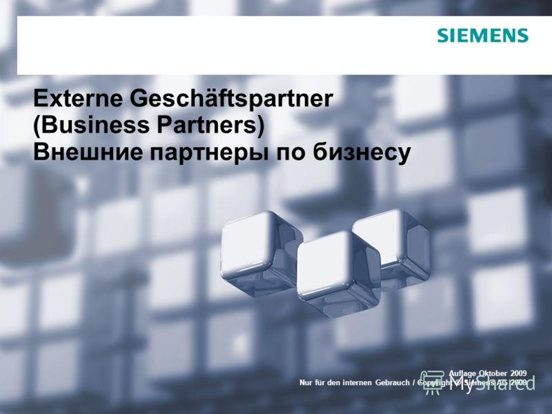 Auflage Oktober 2009 Nur für den internen Gebrauch / Copyright © Siemens AG 2009 Externe Geschäftspartner (Business Partners) Внешние партнеры по бизнесу