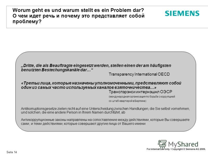 For internal use only / Copyright © Siemens AG 2009. Seite 14 Worum geht es und warum stellt es ein Problem dar? О чем идет речь и почему это представляет собой проблему? Dritte, die als Beauftragte eingesetzt werden, stellen einen der am häufigsten