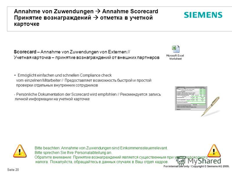 For internal use only / Copyright © Siemens AG 2009. Seite 20 Annahme von Zuwendungen Annahme Scorecard Принятие вознаграждений отметка в учетной карточке Scorecard – Annahme von Zuwendungen von Externen:// Учетная карточка – принятие вознаграждений