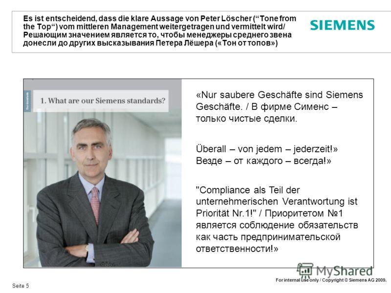 For internal use only / Copyright © Siemens AG 2009. Seite 5 Es ist entscheidend, dass die klare Aussage von Peter Löscher (Tone from the Top) vom mittleren Management weitergetragen und vermittelt wird/ Решающим значением является то, чтобы менеджер