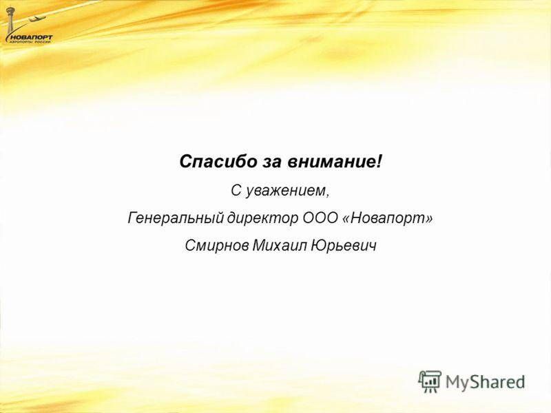 Спасибо за внимание! С уважением, Генеральный директор ООО «Новапорт» Смирнов Михаил Юрьевич