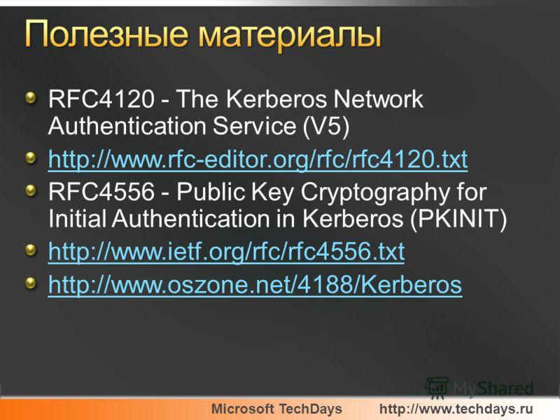 Microsoft TechDayshttp://www.techdays.ru RFC4120 - The Kerberos Network Authentication Service (V5) http://www.rfc-editor.org/rfc/rfc4120.txt RFC4556 - Public Key Cryptography for Initial Authentication in Kerberos (PKINIT) http://www.ietf.org/rfc/rf