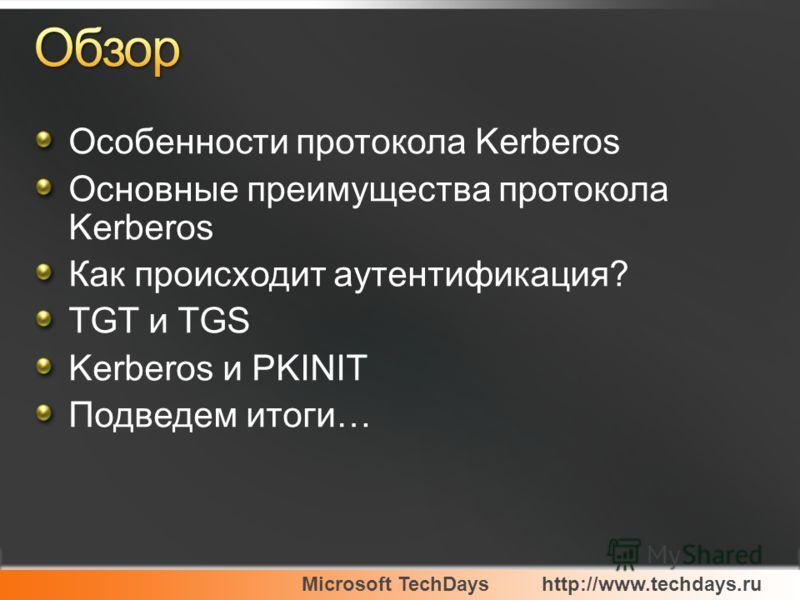 Microsoft TechDayshttp://www.techdays.ru Особенности протокола Kerberos Основные преимущества протокола Kerberos Как происходит аутентификация? TGT и TGS Kerberos и PKINIT Подведем итоги…