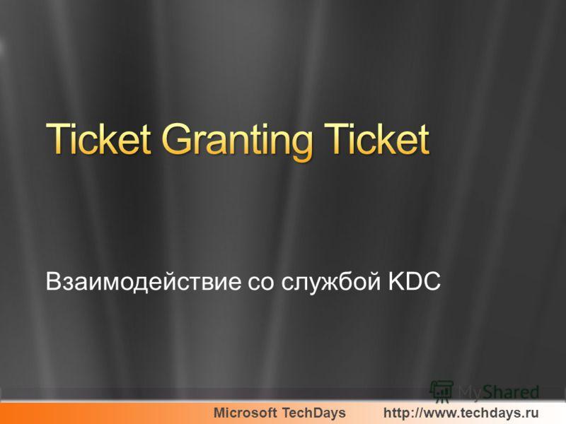 Microsoft TechDayshttp://www.techdays.ru Взаимодействие со службой KDC
