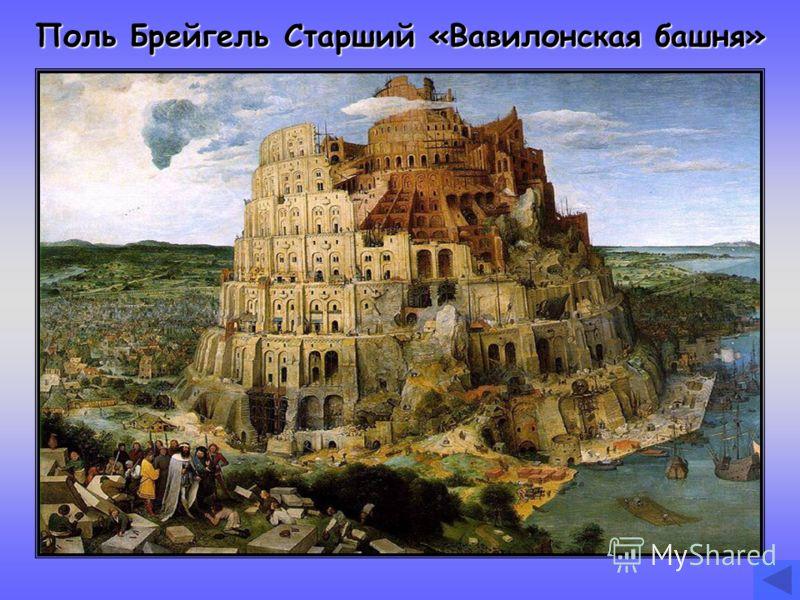 Поль Брейгель Старший «Вавилонская башня»