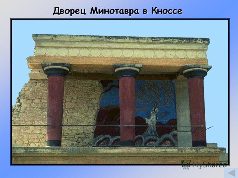 Дворец Минотавра в Кноссе