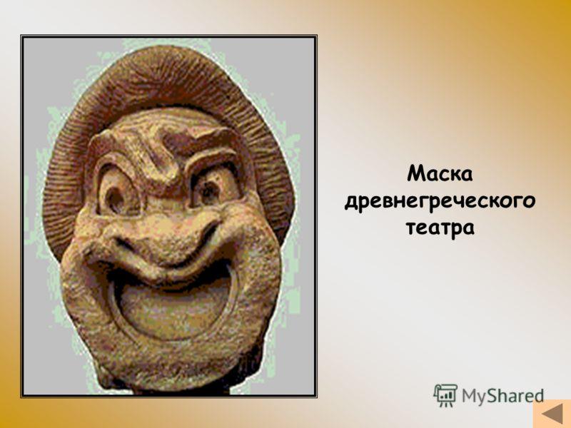 Маска древнегреческого театра