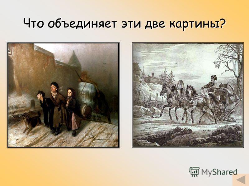 Что объединяет эти две картины?