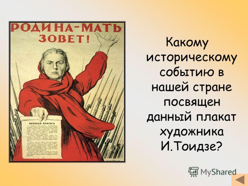Какому историческому событию в нашей стране посвящен данный плакат художника И.Тоидзе?