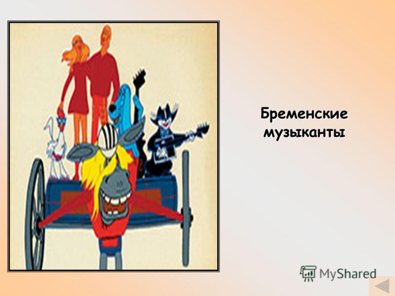 Бременскиемузыканты