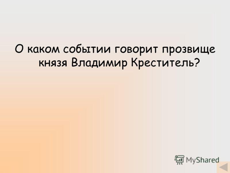 О каком событии говорит прозвище князя Владимир Креститель?