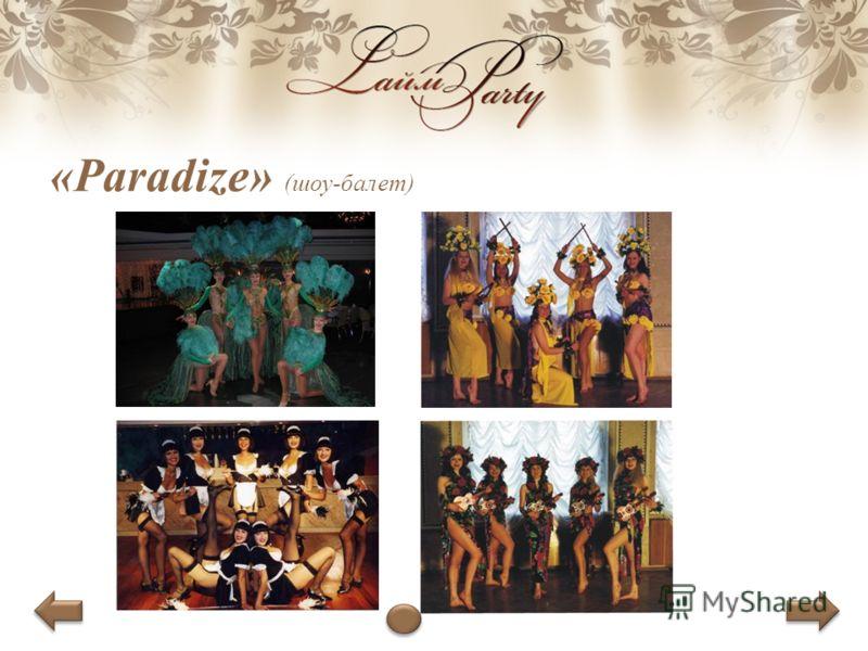 «Paradize» (шоу-балет)