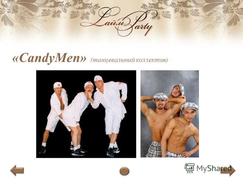«CandyMen» (танцевальный коллектив)