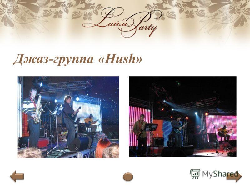 Джаз-группа «Hush»