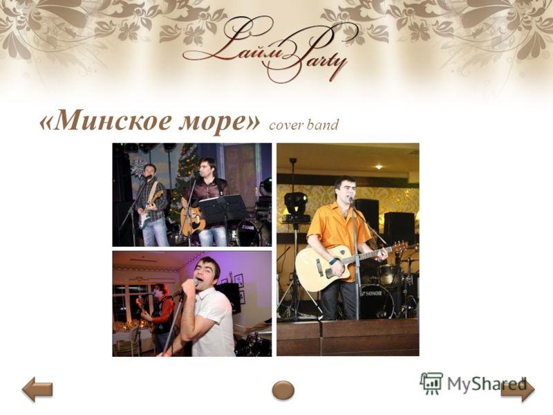 «Минское море» cover band