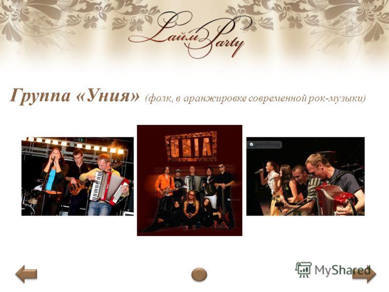 Группа «Уния» (фолк, в аранжировке современной рок-музыки)
