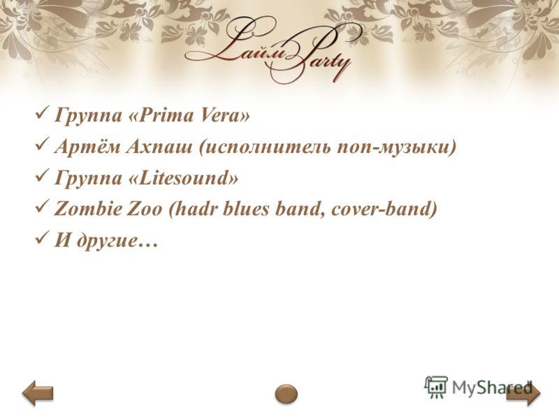 Группа «Prima Vera» Артём Ахпаш (исполнитель поп-музыки) Группа «Litesound» Zombie Zoo (hadr blues band, cover-band) И другие…