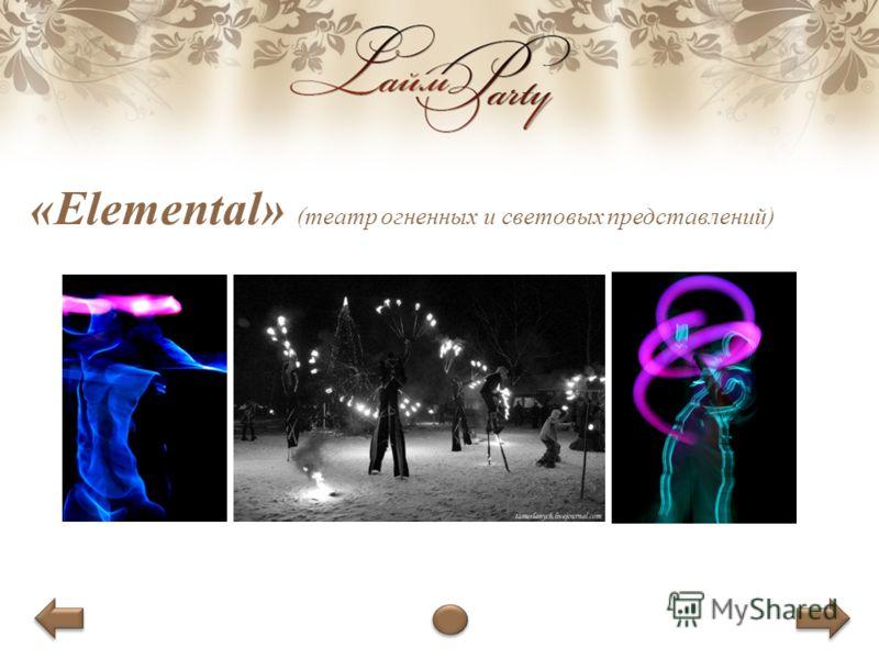 «Elemental» (театр огненных и световых представлений)
