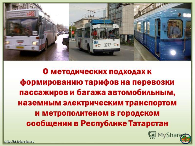 О методических подходах к формированию тарифов на перевозки пассажиров и багажа автомобильным, наземным электрическим транспортом и метрополитеном в городском сообщении в Республике Татарстан