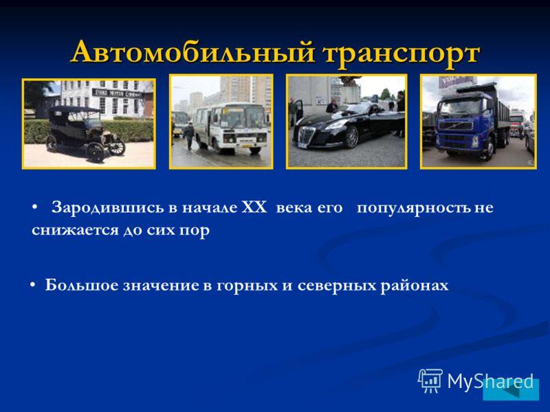 Автомобильный транспорт Большое значение в горных и северных районах Зародившись в начале ХХ века его популярность не снижается до сих пор